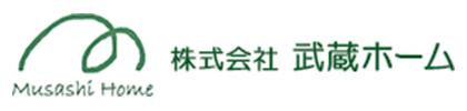 株式会社武蔵ホーム